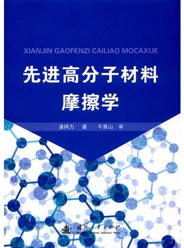 先进高分子材料摩擦学