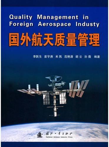 国外航天质量管理