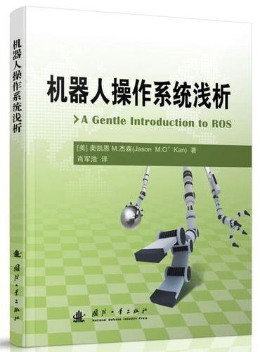 机器人操作系统浅析