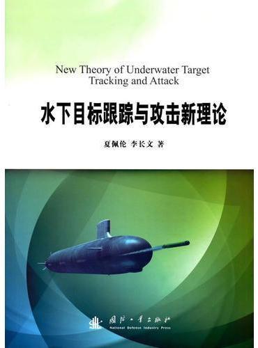 水下目标跟踪与攻击新理论