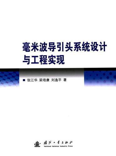 毫米波导引头系统设计与工程实现