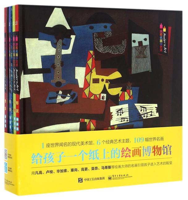 跟着名画学艺术(1-6册)(精装版)(全彩)