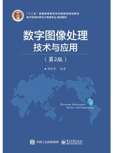 数字图像处理技术与应用(第2版)