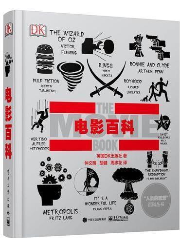 电影百科(全彩)