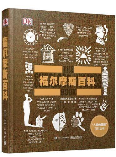 福尔摩斯百科(全彩)