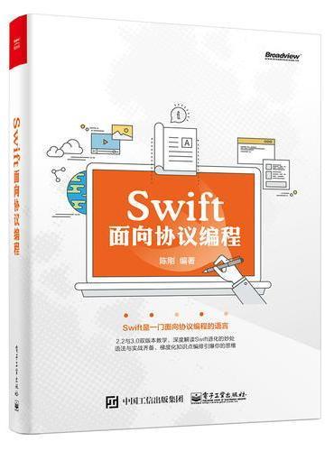Swift:面向协议编程