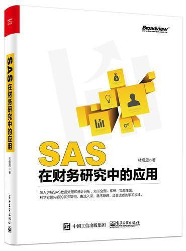 SAS在财务研究中的应用