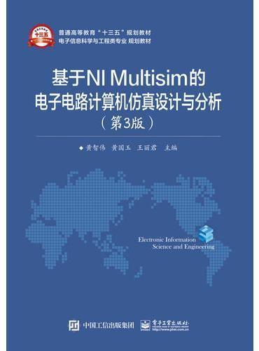 基于NI Multisim的电子电路计算机仿真设计与分析(第3版)