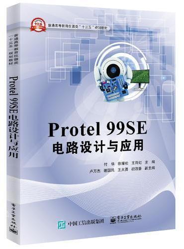 Protel 99SE 电路设计与应用