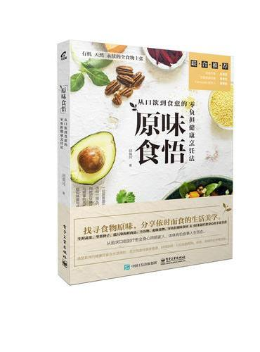 原味食悟:从口欲到食愈的零负担健康烹饪法