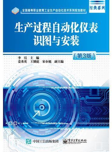 生产过程自动化仪表识图与安装(第3版)