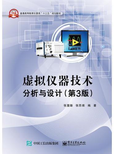 虚拟仪器技术分析与设计(第3版)