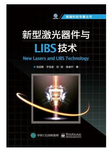新型激光器件与LIBS技术