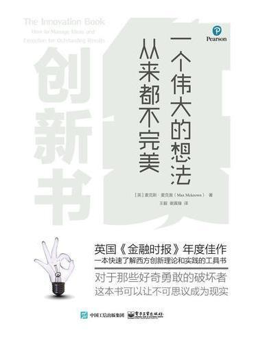 创新书:一个伟大的想法从来都不完美