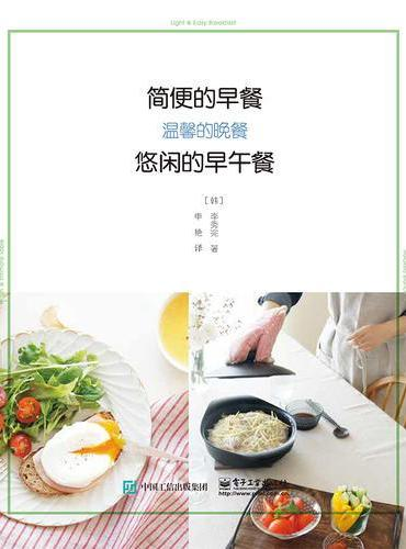 简便的早餐,温馨的晚餐,悠闲的早午餐
