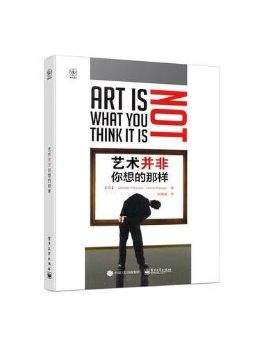 艺术并非你想的那样