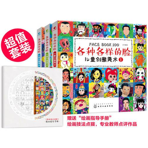 儿童创意美术:各种各样的脸(套装共3册)