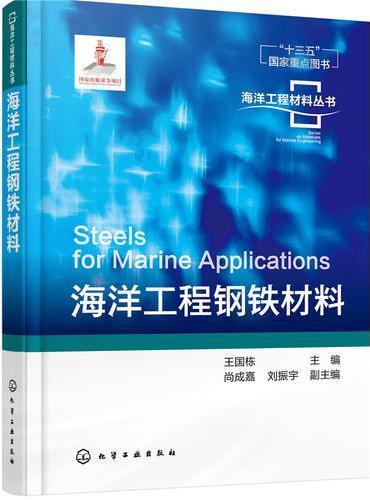 海洋工程材料丛书--海洋工程钢铁材料
