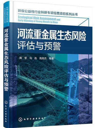 河流重金属生态风险评估与预警