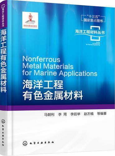 海洋工程材料丛书--海洋工程有色金属材料