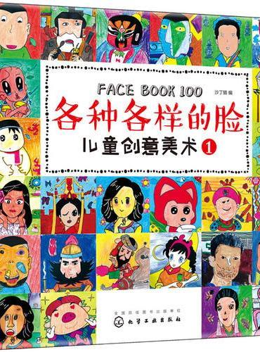 儿童创意美术. 各种各样的脸(1)