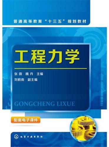 工程力学(张薇)