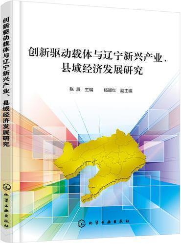 创新驱动载体与辽宁新兴产业、县域经济发展研究