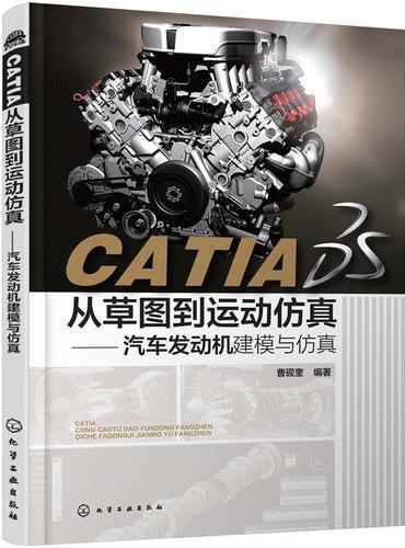 CATIA从草图到运动仿真——汽车发动机建模与仿真