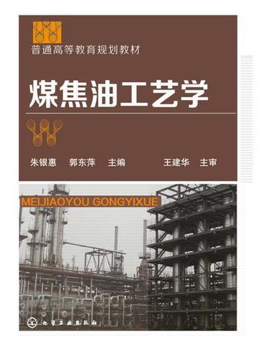 煤焦油工艺学(朱银惠)