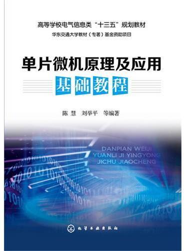 单片微机原理及应用基础教程(陈慧)