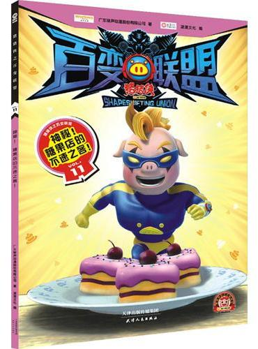 猪猪侠之百变联盟11(神秘!糖果店的不速之客!)