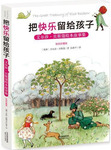 把快乐留给孩子:艾尔莎·贝斯蔻绘本故事集(彩绘珍藏版)