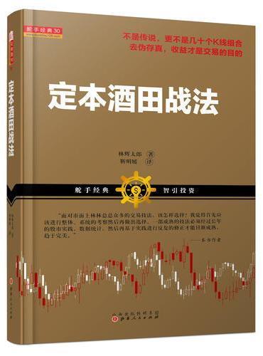 定本酒田战法(林辉太郎,日本交易界魁首,日本蜡烛图技术的起源)