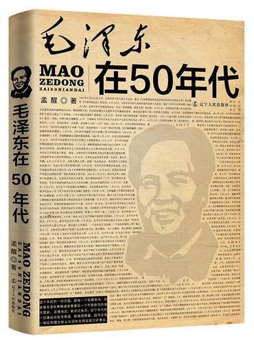 毛泽东在50年代(讲述毛泽东在50年代事迹的书籍,参考许多重要史料,真实还原毛泽东在50年代的点点滴滴。)