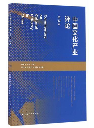 中国文化产业评论(第23卷)