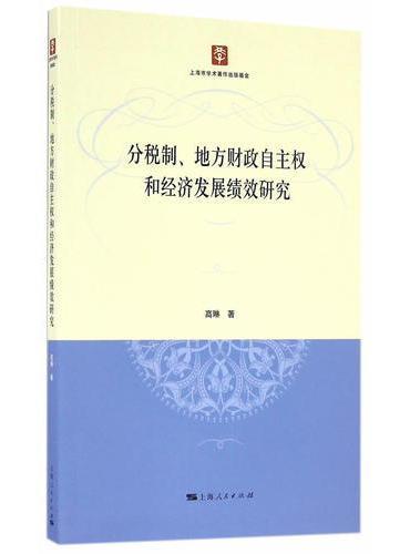 分税制、地方财政自主权和经济发展绩效研究