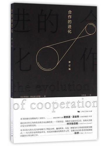 合作的进化(修订版)