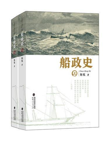 船政史(上、下)