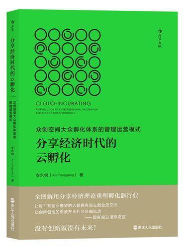 分享经济时代的云孵化:众创空间大众孵化体系的管理运营模式