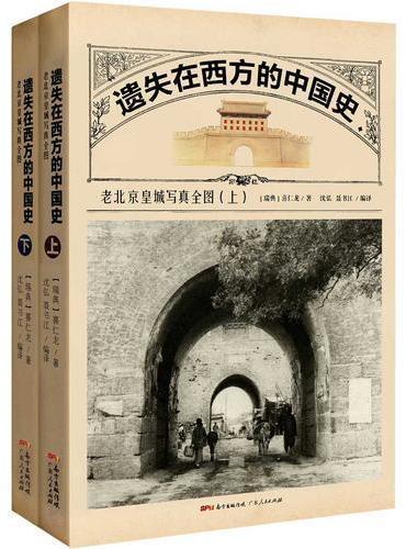 遗失在西方的中国史:老北京皇城写真全图(上、下册)