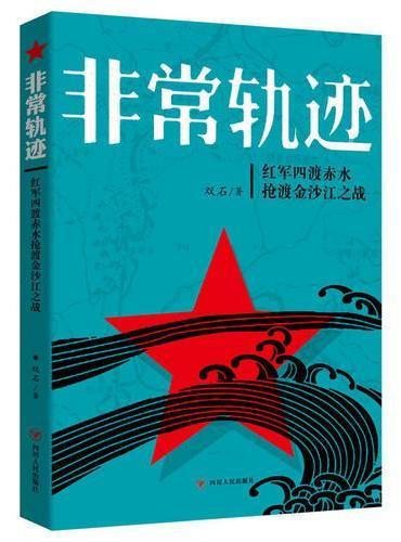非常轨迹--红军四渡赤水抢渡金沙江之战
