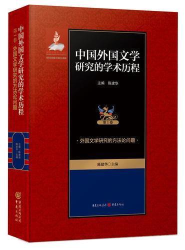 中国外国文学研究的学术历程 :外国文学研究的方法论问题