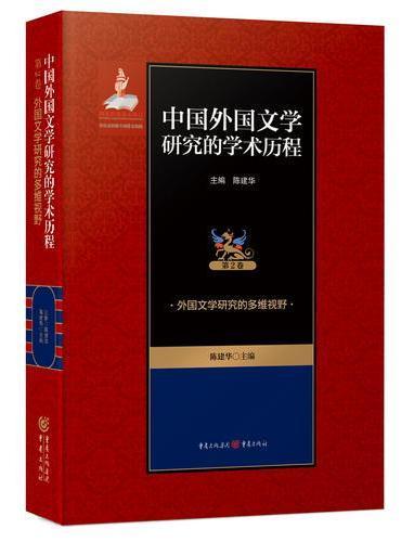 中国外国文学研究的学术历程 :外国文学研究的多维视野