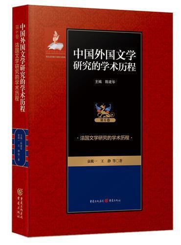 中国外国文学研究的学术历程 :法国文学研究的学术历程