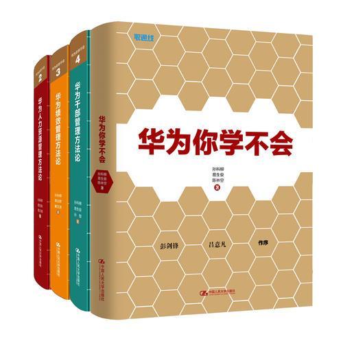 华为管理方法论丛书(套装共4册)