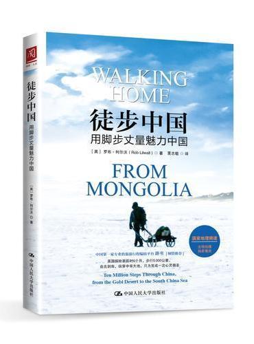徒步中国:用脚步丈量魅力中国
