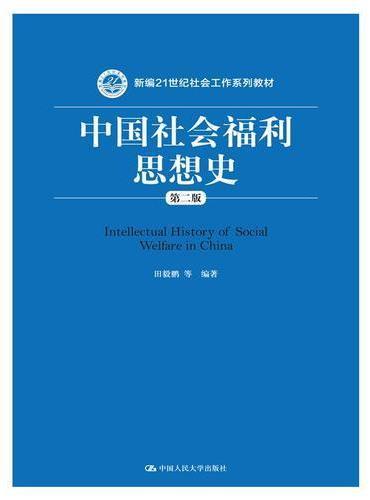 中国社会福利思想史(第二版)(新编21世纪社会工作系列教材)