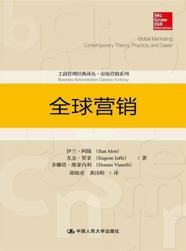 全球营销(工商管理经典译丛·市场营销系列)