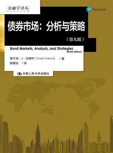 债券市场:分析与策略(第九版)(金融学译丛)