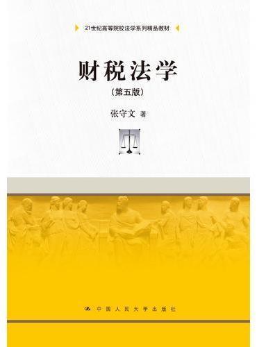 财税法学(第五版)(21世纪高等院校法学系列精品教材)